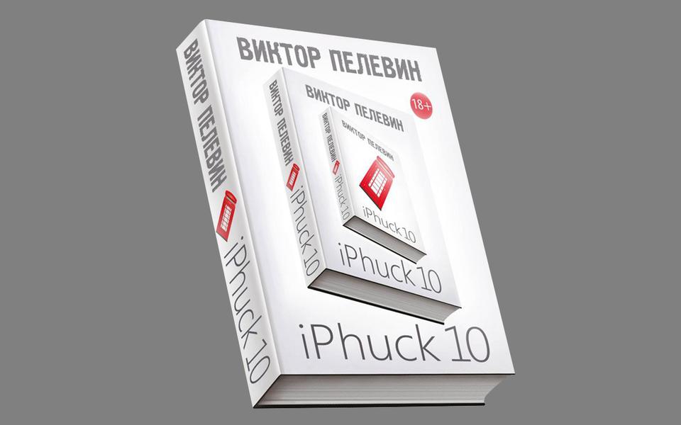 Новый роман Пелевина iPhuck 10: киберсекс, искусство итяжесть бытия