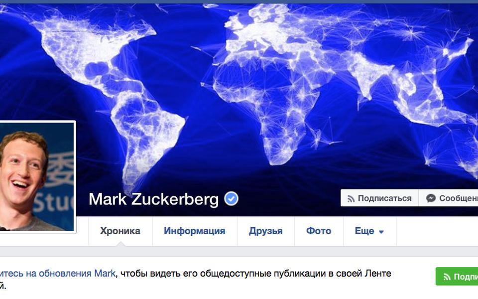 Скоро вы сможете заблокировать Марка Цукерберга вFacebook