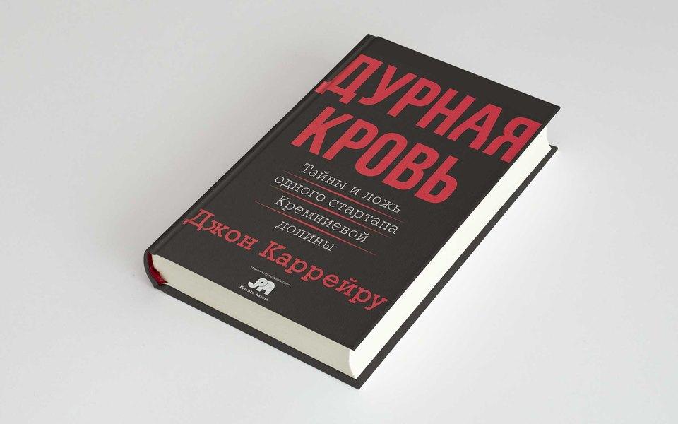 «Дурная кровь»: фрагмент книги журналиста Джона Каррейру омногомиллиардном стартапе Theranos, который оти добыл построен налжи