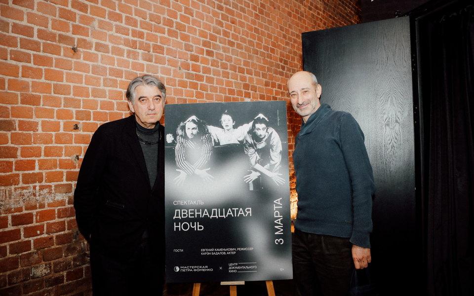 В Центре документального кино покажут архивные спектакли Мастерской Петра Фоменко