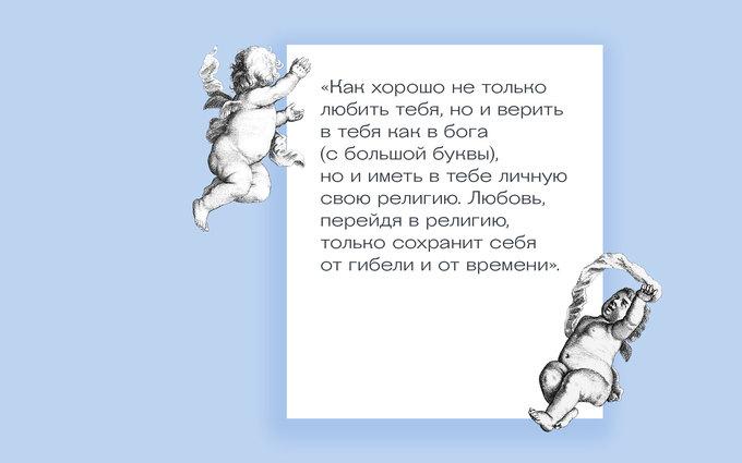 А какой русский писатель возводит любовь врелигию?