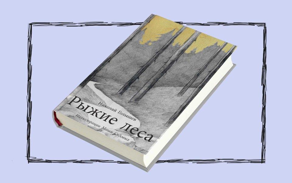 Детские книги навзрослые темы: книга четвертая — «Рыжие леса» Николая Голышева