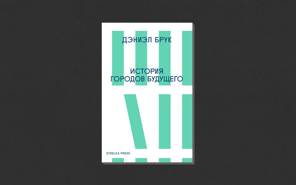 Дэниэл Брук. «История городов будущего»