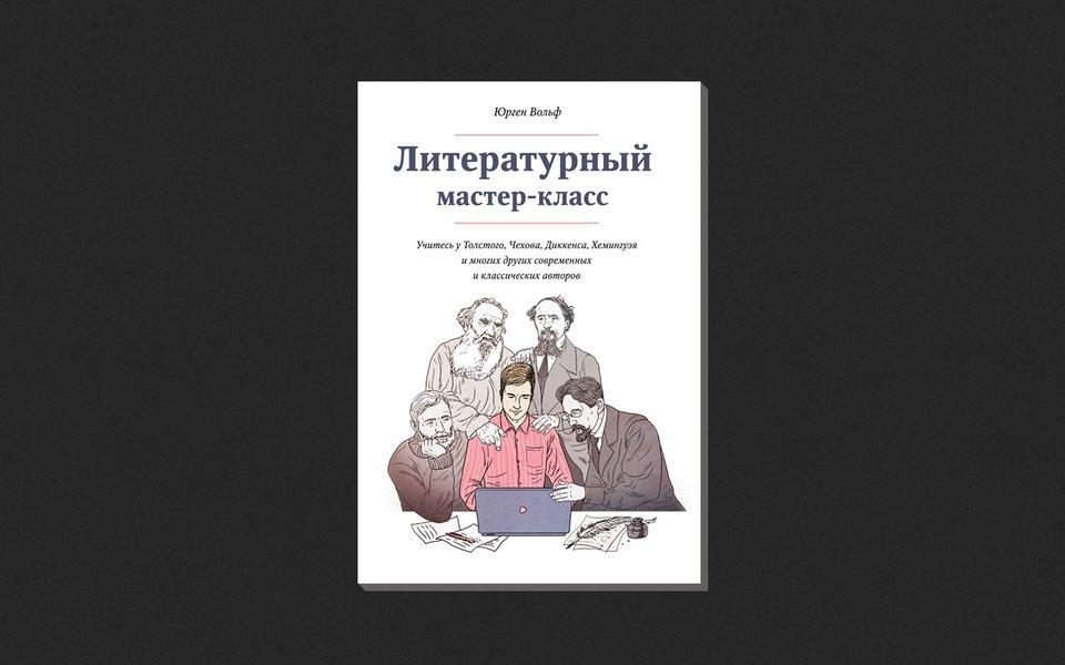 Юрген Вольф. «Литературный мастер-класс»