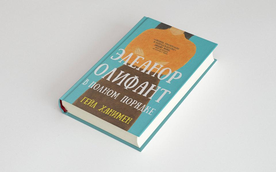 «Элеанор Олифант вполном порядке»: отрывок изромана-бестселлера Гейл Ханимен ободиночестве награни ссоциофобией