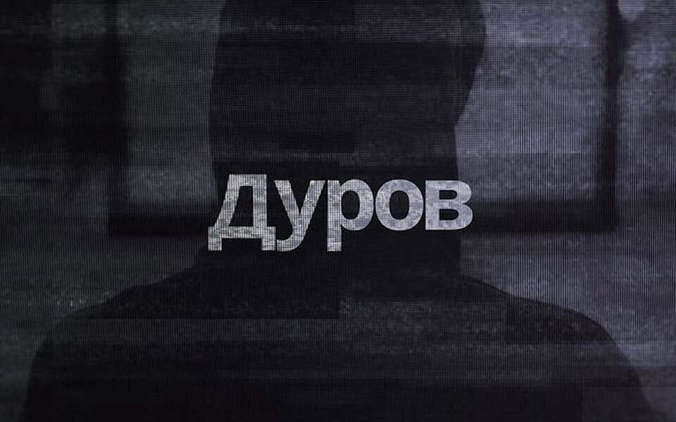 Готовится квыходу документальный фильм оПавле Дурове. Основатель Telegram лично содействовал съемкам иуже посмотрел черновую версию