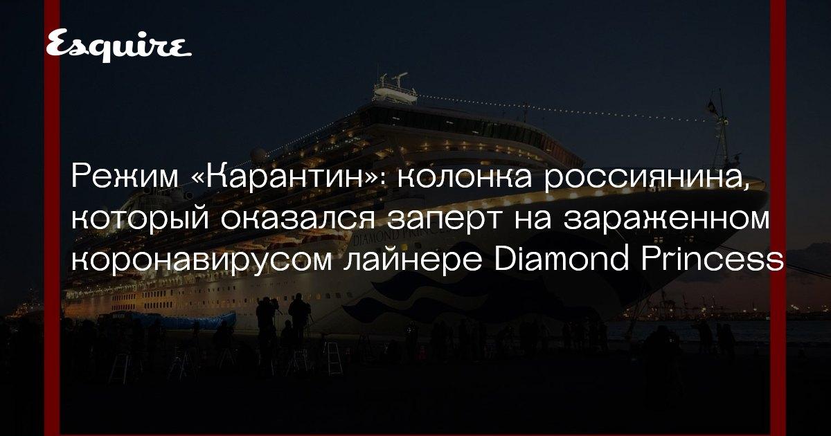 Режим «Карантин»: колонка россиянина, который оказался заперт на зараженном коронавирусом лайнере Diamond Princess