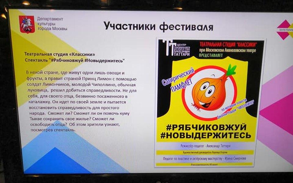 Центр культуры вМоскве запретил детский спектакль помотивам «Чиполлино». Его признали слишком «злободневным»