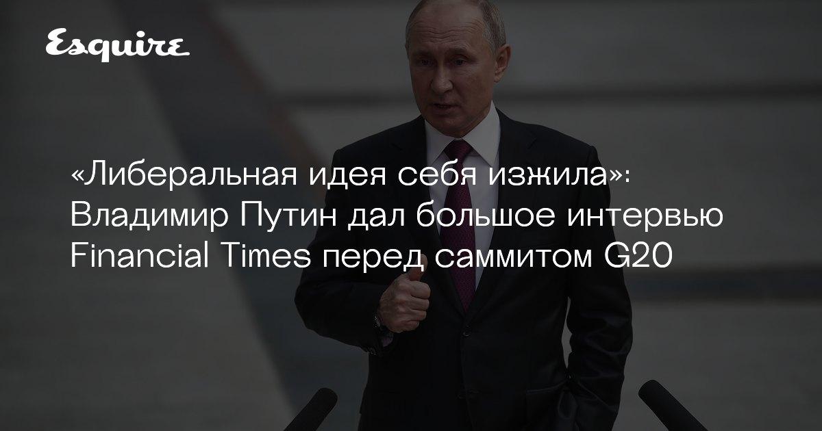 «Либеральная идея себя изжила»: Владимир Путин дал большое интервью Financial Times перед саммитом G20