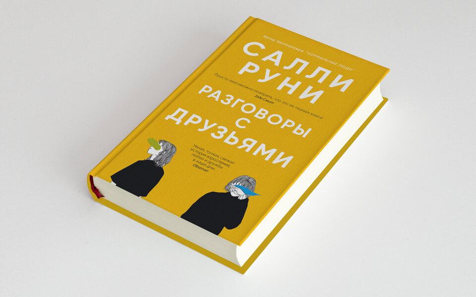 Дебютный роман Салли Руни «Разговоры сдрузьями» впервые выходит нарусском языке. Публикуем его фрагмент