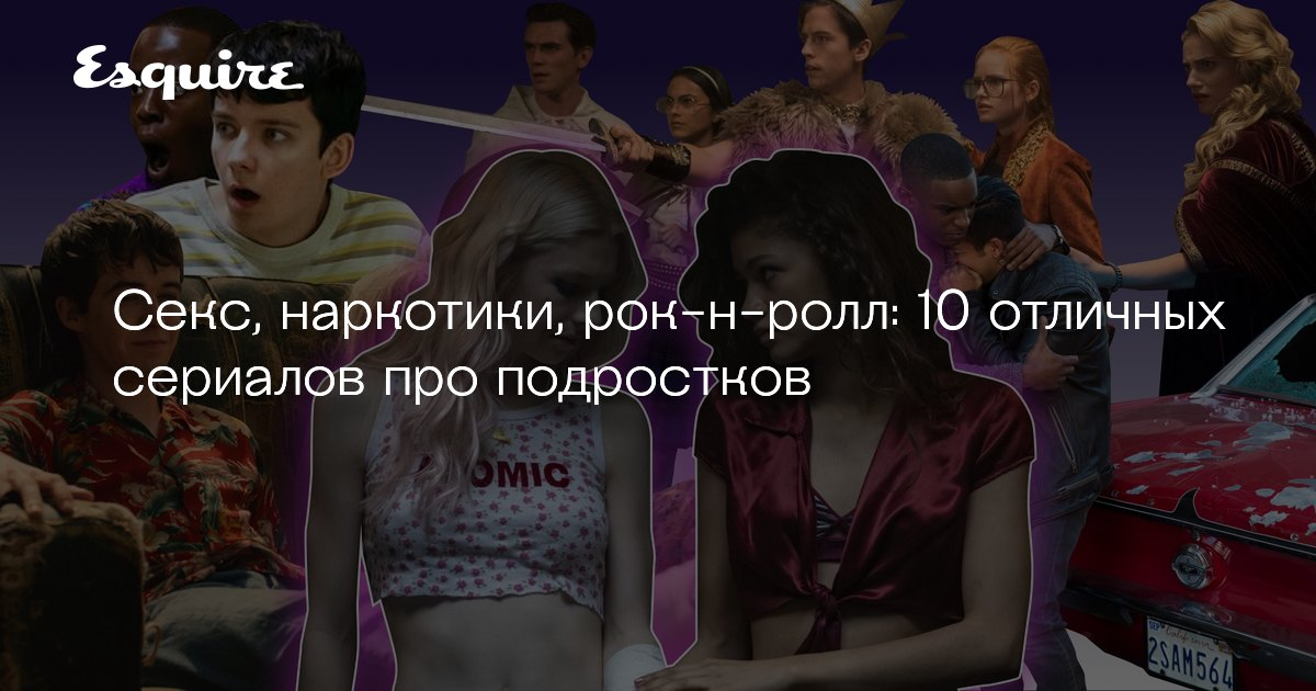 Принимают Наркотики Экстази Секс Порно Видео Онлайн