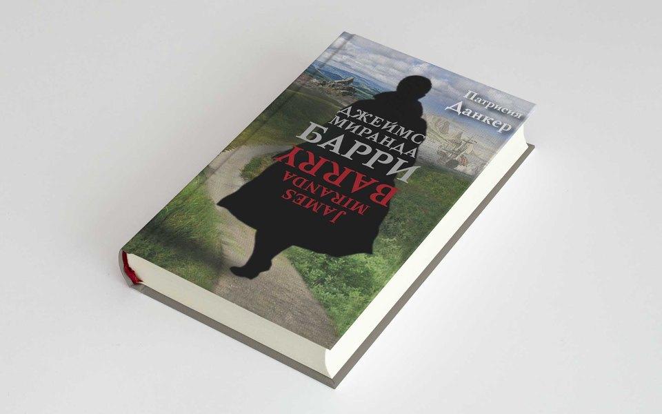 «Джеймс Миранда Барри» Патрисии Данкер — роман пропервую женщину-хирурга, которая всю жизнь выдавала себя замужчину. Публикуем фрагмент