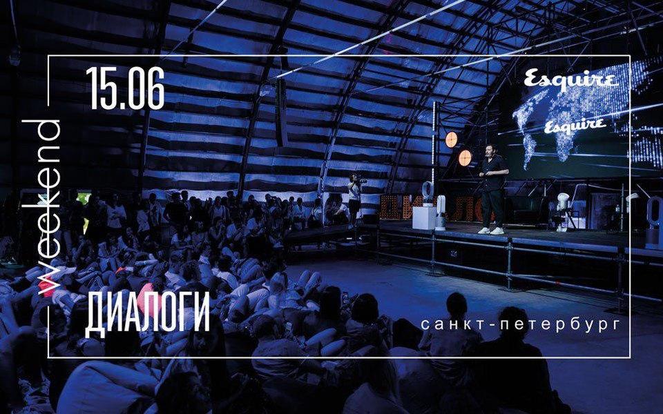 Открыта регистрация наинтервью Сергея Минаева сгероями журнала наEsquire Weekend вПетербурге