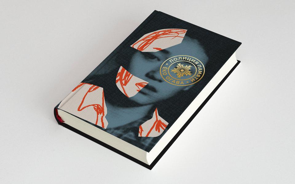 Там, где память становится врагом: фрагмент антиутопии Ёко Огавы «Полиция памяти», вошедшей вшорт-лист Международной Букеровской премии