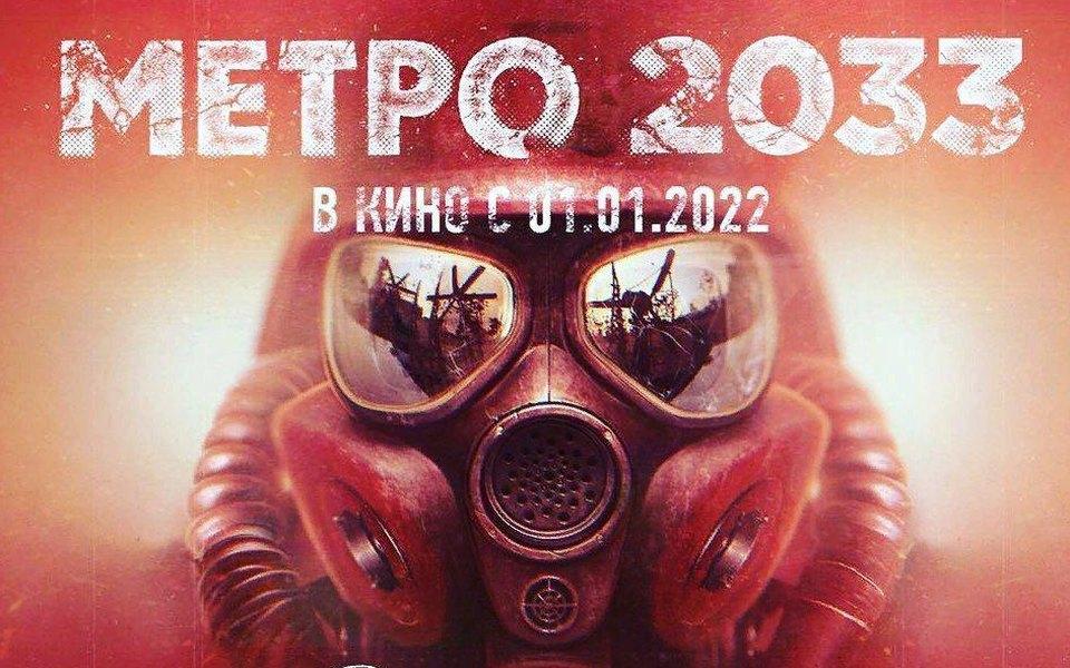 Это официально: экранизация романа «Метро 2033» выйдет вянваре 2022 года