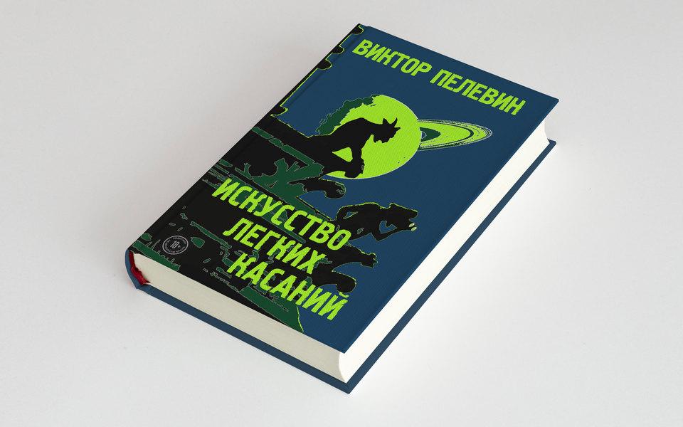 Читайте первыми эксклюзивно наEsquire: фрагмент нового романа Виктора Пелевина «Искусство легких касаний»