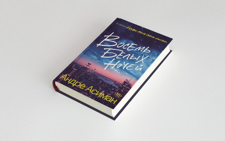 Что читать навыходных: фрагмент новой книги Андре Асимана «Восемь белых ночей»