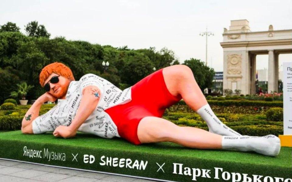 В Парке Горького появился пятиметровый «Эд Ширан». Он лежит набоку, ина нем можно расписаться