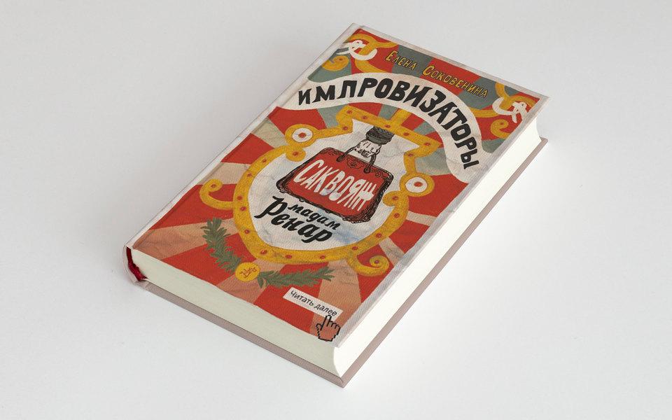 Чтение: «Импровизаторы» Елены Соковениной — отличная подростковая книга продружбу иприключения
