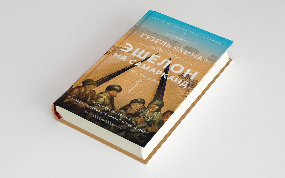 «Эшелон наСамарканд»: фрагмент нового романа Гузель Яхиной острашном голоде вПоволжье 1920-х годов