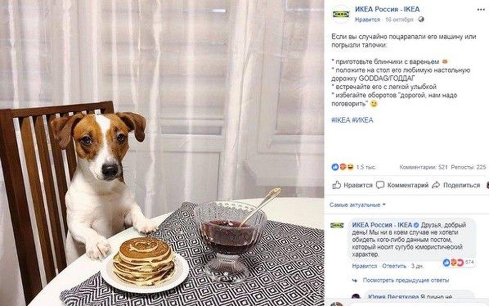 Российскую IKEA обвинили всексизме запост вFacebook