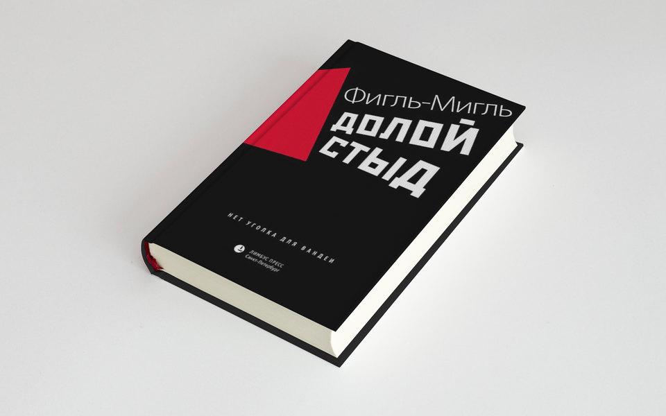 «Долой стыд»: фрагмент нового романа Фигля-Мигля