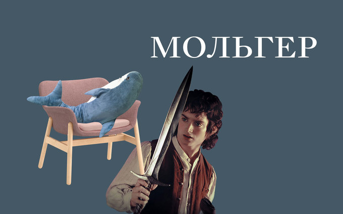 Мольгер