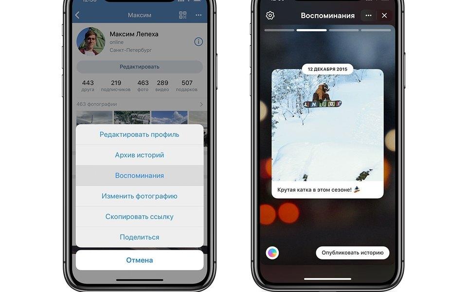 Во «ВКонтакте» появился раздел «Воспоминания». Там напоминают опостах прошлых лет игодовщине дружбы