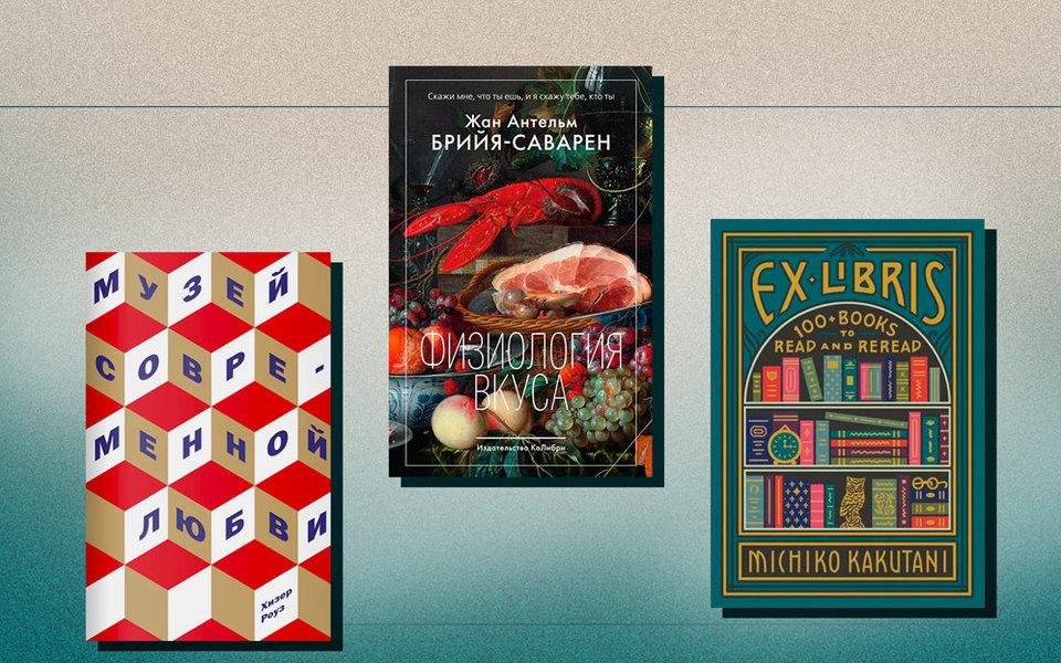 Выбор Esquire: 5 книг, которые необходимо прочитать воктябре