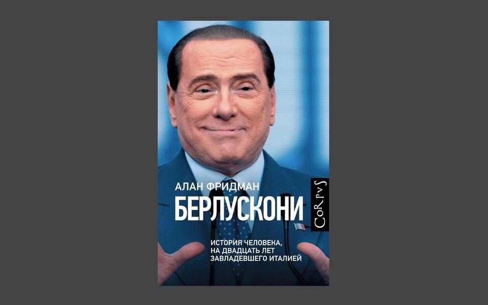 Алан Фридман. «Берлускони. История человека, надвадцать лет завладевшего Италией»