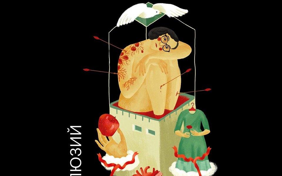 Отрывок автобиографического романа Кармен Марии Мачадо «Дом иллюзий»