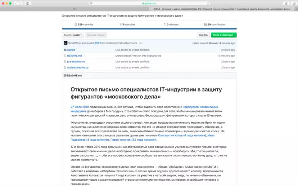 Программисты написали открытое письмо вподдержку фигурантов «московского дела»