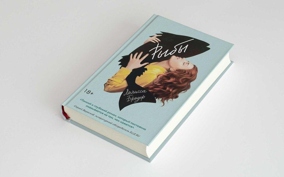 «Рыбы» Мелиссы Бродер — откровенный роман олюбви девушки сморским существом. Публикуем его фрагмент