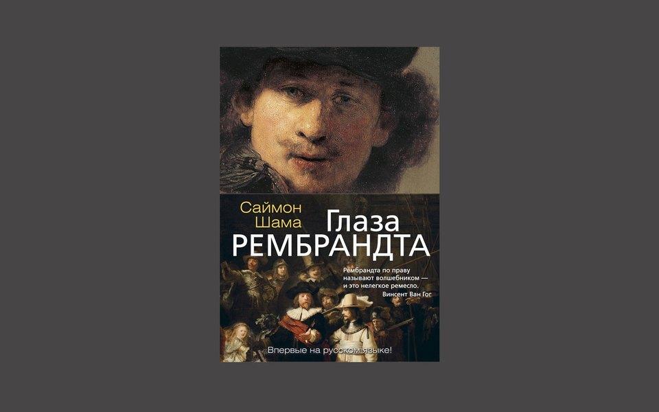 Саймон Шама - «Глаза Рембрандта»