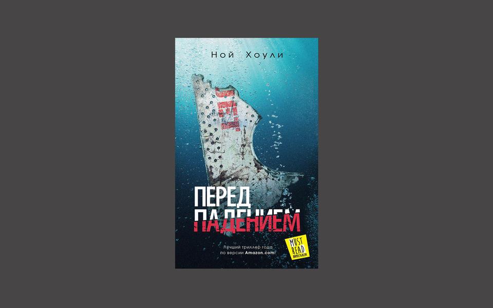 Ной Хоули - «Перед падением»