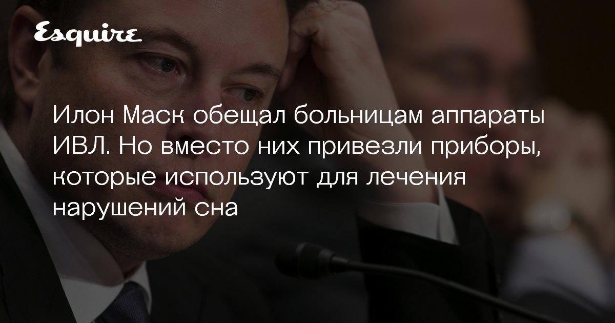 https://esquire.ru/articles/168423-ilon-mask-obeshchal-bolnicam-apparaty-ivl-no-vmesto-nih-privezli-pribory-kotorye-ispolzuyut-dlya-lecheniya-narusheniy-sna/