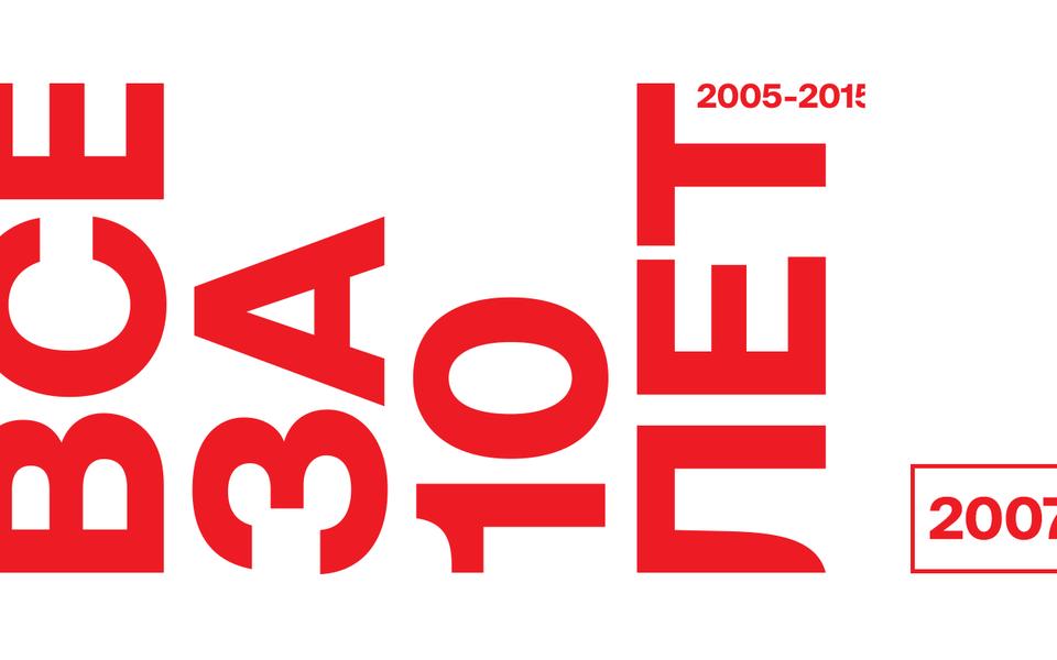 Все за10 лет: 2007