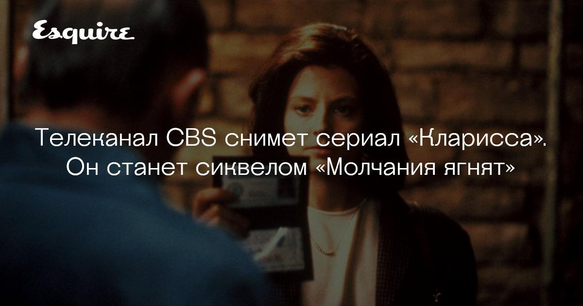 Телеканал CBS снимет продолжение «Молчания ягнят» — сериал ...
