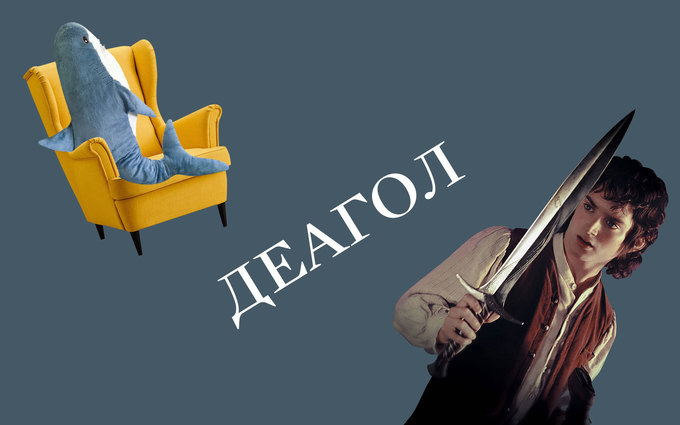 Деагол