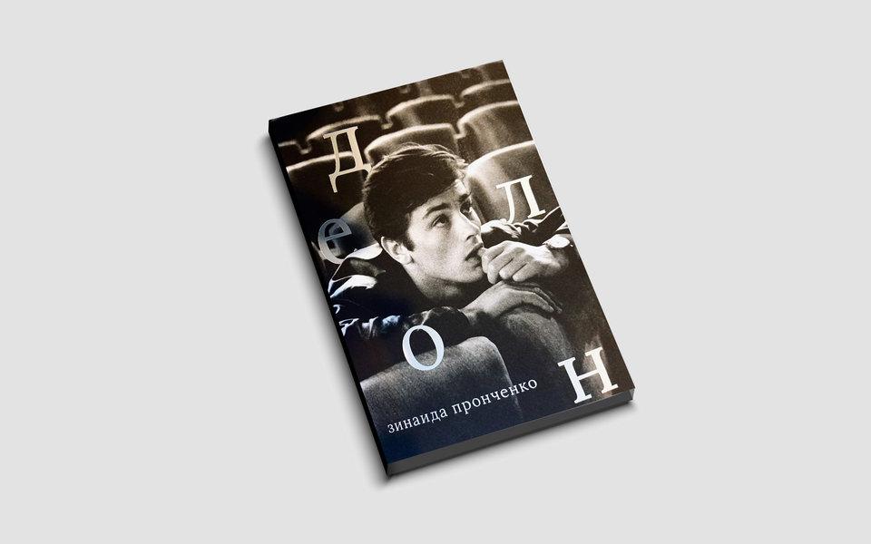 Удивительная жизнь Алена Делона: публикуем фрагмент биографии актера изновой книги кинокритика Зинаиды Пронченко