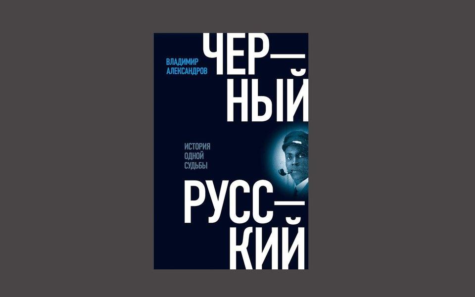 Владимир Александров. «Черный русский: История одной судьбы»