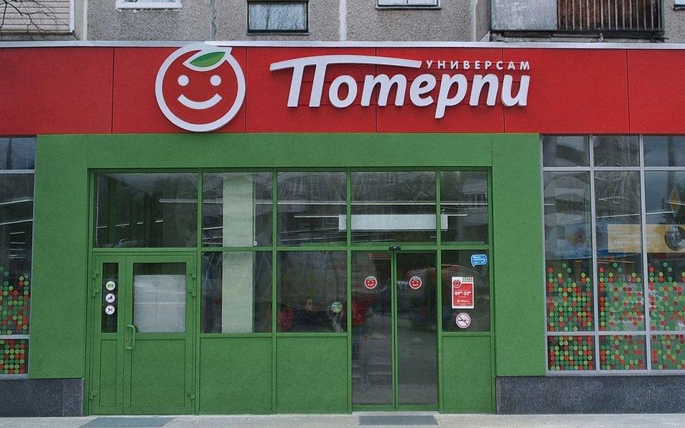 «Потерпи» вместо «Пятерочки», «Тлен» вместо «Ленты»: альтернативные названия российских супермаркетов