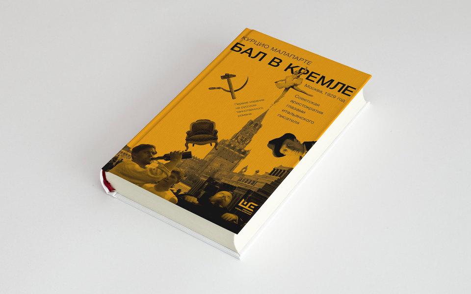 Москва 1930-х годов — ввоспоминаниях итальянского писателя Курцио Малапарте: фрагмент романа «Бал вКремле»