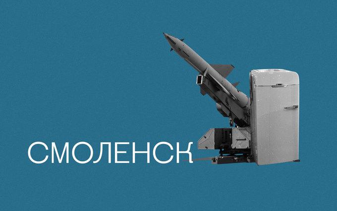 «Смоленск»