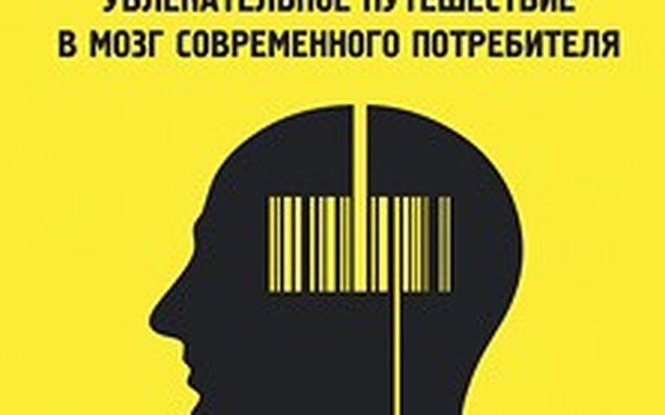 Мартин Линдстром. «Buyology»