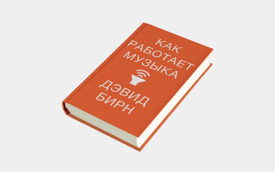 Инсайдерский гид помузыкальной индустрии: нарусском языке вышла книга Дэвида Бирна «Как работает музыка». Публикуем ее фрагмент