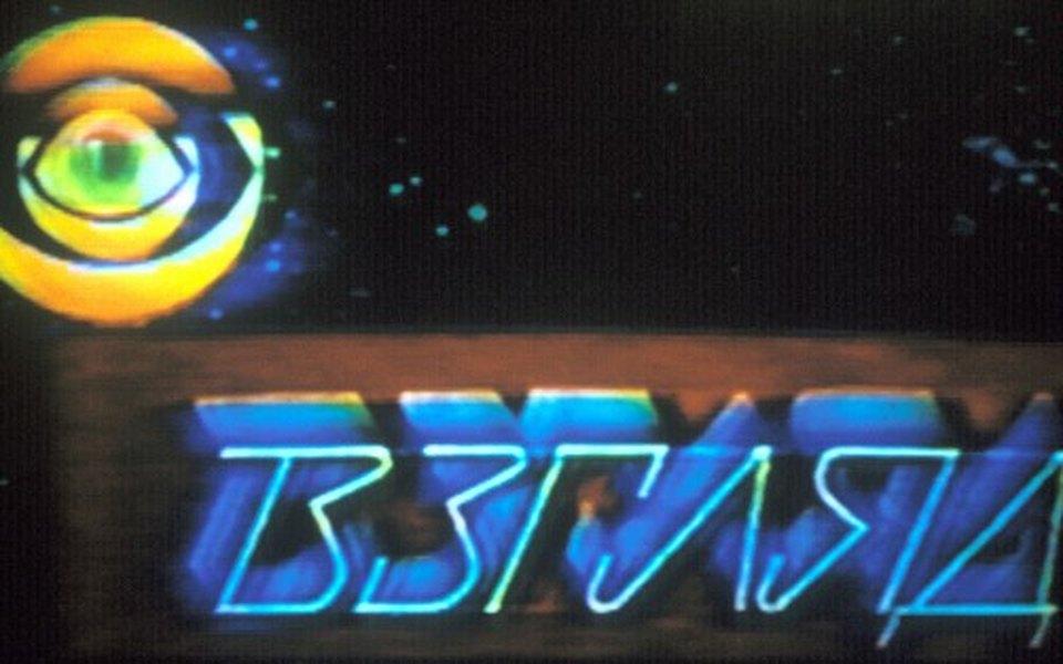 30 лет «Взгляду»: лучшие музыкальные клипы передачи