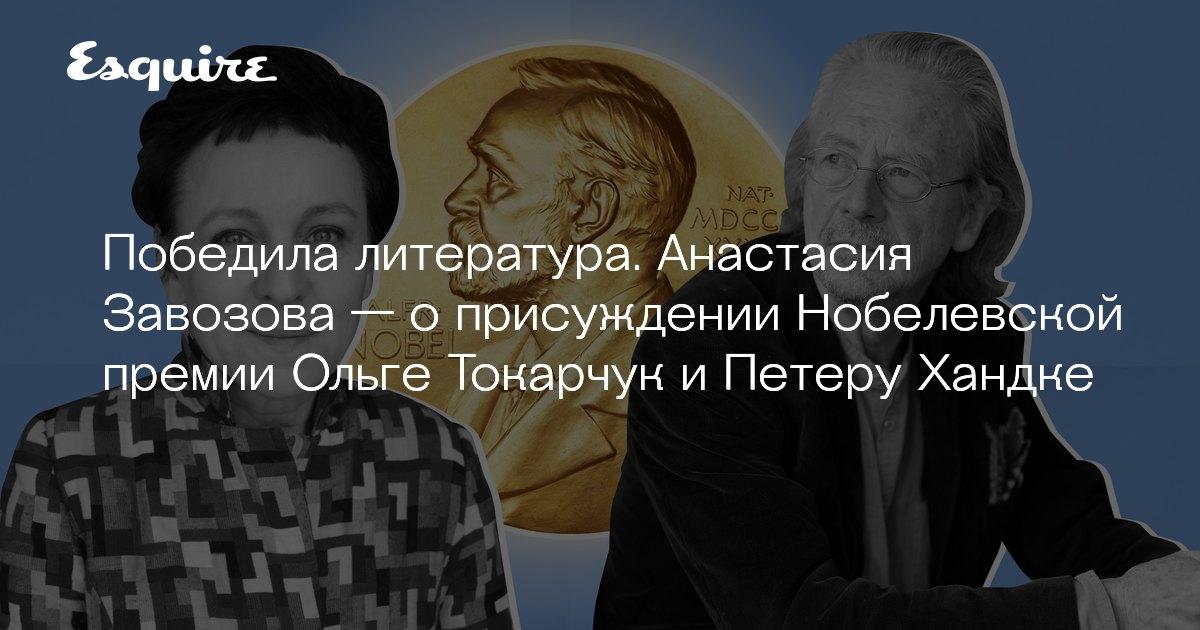 https://esquire.ru/letters/128932-pobedila-literatura-anastasiya-zavozova-o-prisuzhdenii-nobelevskoy-premii-olge-tokarchuk-i-peteru-handke/
