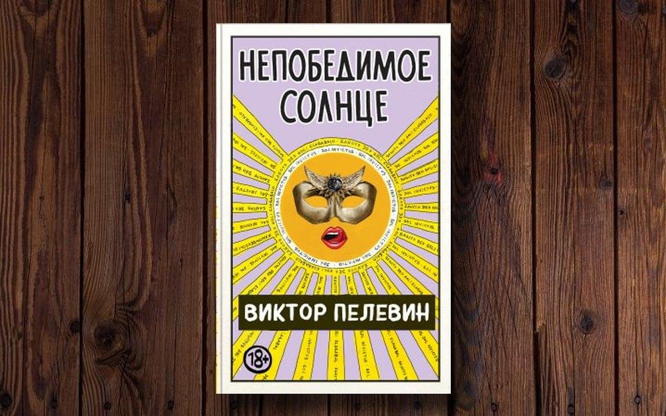 Новый роман Виктора Пелевина «Непобедимое солнце» выйдет в августе