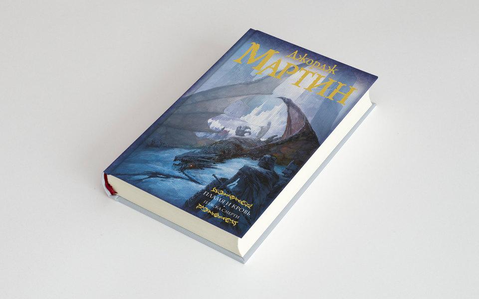 «Пляска смерти»: фрагмент новой книги Джорджа Мартина одинастии Таргариенов